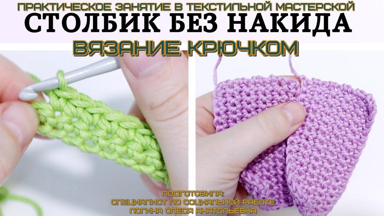 💡Практическое занятие в текстильной мастерской: «Вязание крючком столбика без накида»