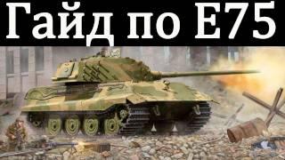 World of Tanks. Руководства. Танк E75. via MMORPG.su(Девятая часть нашего видео-руководства по World of Tanks, посвящена она немецкому тяжелому танку 9 уровня E75. Мод..., 2011-11-06T20:13:45.000Z)