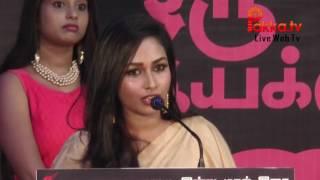 Oru Iyakkunarin Kadhal Diary Audio Launch   Oru Iyakkunarin Kadhal Diary Heroin Speech