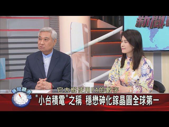 【新聞觀測站】5G時代來臨 台灣半導體全球布局分析 2020.11.14