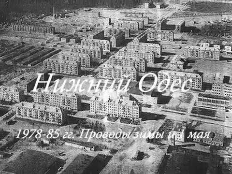 1978-84. Нижний Одес