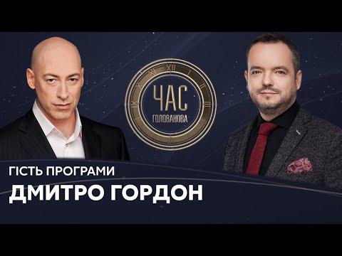 Дмитро Гордон на #Україна24 // ЧАС ГОЛОВАНОВА – 25 травня