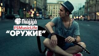 Download Пицца - Оружие Mp3 and Videos