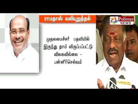 PMK M. Ramadass : O.Pannerselvam Reflects TN People's Mind