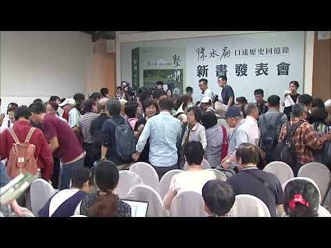 陳水扁新書發表會
