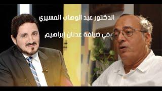 محاضرة عبد الوهاب المسيري في ضيافة عدنان إبراهيم