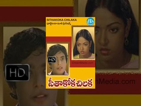 Seethakoka Chilaka Telugu Full Movie || Karthik, Aruna Mucherla || P Bharathiraja || Ilayaraja thumbnail