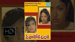 Seethakoka Chilaka Telugu Full Movie  Karthik, Aruna Mucherla  P Bharathiraja  Ilayaraja