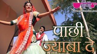 "Best Holi Songs "" Pachhi Jaba De "" Full HD Video | Marwadi Fagan Songs 2017"