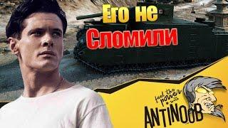 НЕСЛОМЛЕННЫЙ В World of Tanks (wot)