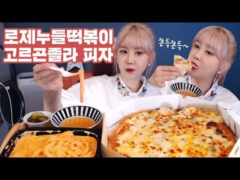 로제누들떡볶이&고르곤졸라 피자 먹방 l Eating show / mukbang