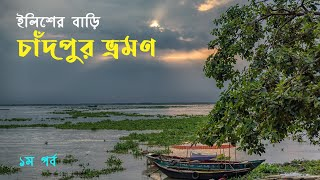 Chandpur Travel Vlog Ep.1 । How to Go । লোহাগড়া মঠ । রূপসা জমিদার বাড়ি । ওয়ান মিনিট । চাঁদপুর ভ্রমণ