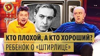 """Папа и сын смотрят """"Штирлиц"""" - Dizel Show - выпуск 4, 11.12"""