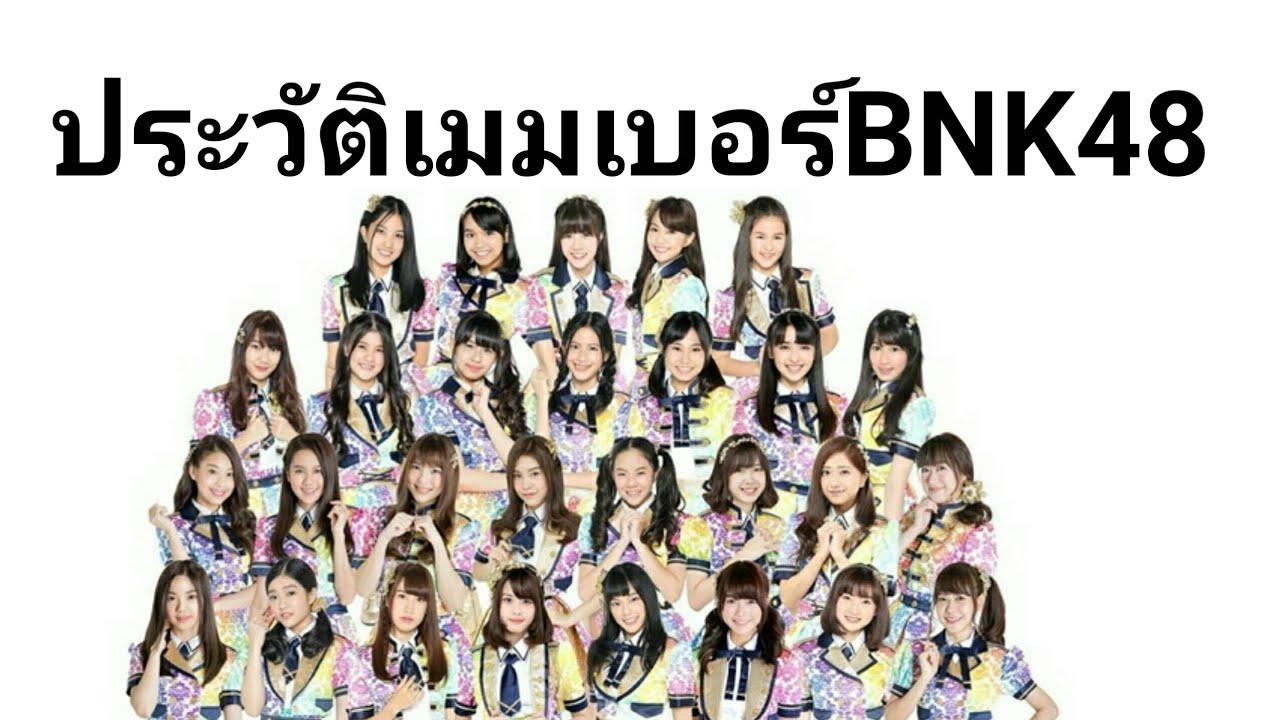 ประวัติของสมาชิกใน bnk48 ของแต่ละคน