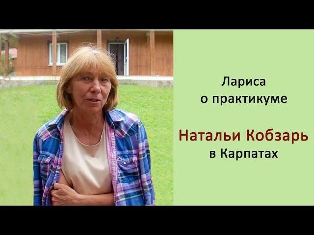 Практикум Натальи Кобзарь в Карпатах, отзыв Ларисы г. Запорожье