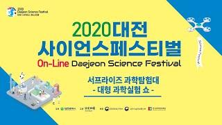 2020 온라인 대전 사이언스페스티벌 서프라이즈탐험대 …