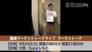 5UPよしもとで行われる「藤崎マーケットトークライブ マーケットーク」...