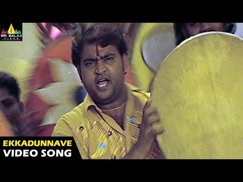 Maisamma IPS Songs | Ekkadunnave O Mayamma Video Song | Mumaith Khan | Sri Balaji Video