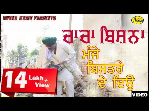 Chacha Bishna ll Manje Bistre De Deyo ll Anand Music ll New Punjabi Funny Comedy Movie 2017