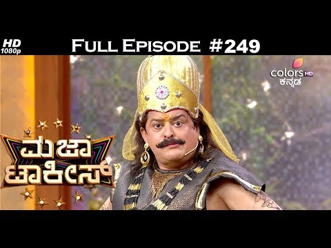 Majaa Talkies - 5th August 2017 - ಮಜಾ ಟಾಕೀಸ್ - Full Episode