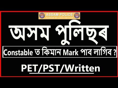 Assam Police Constable Cut Off - Previous Year PST Written / Assamese Online Education