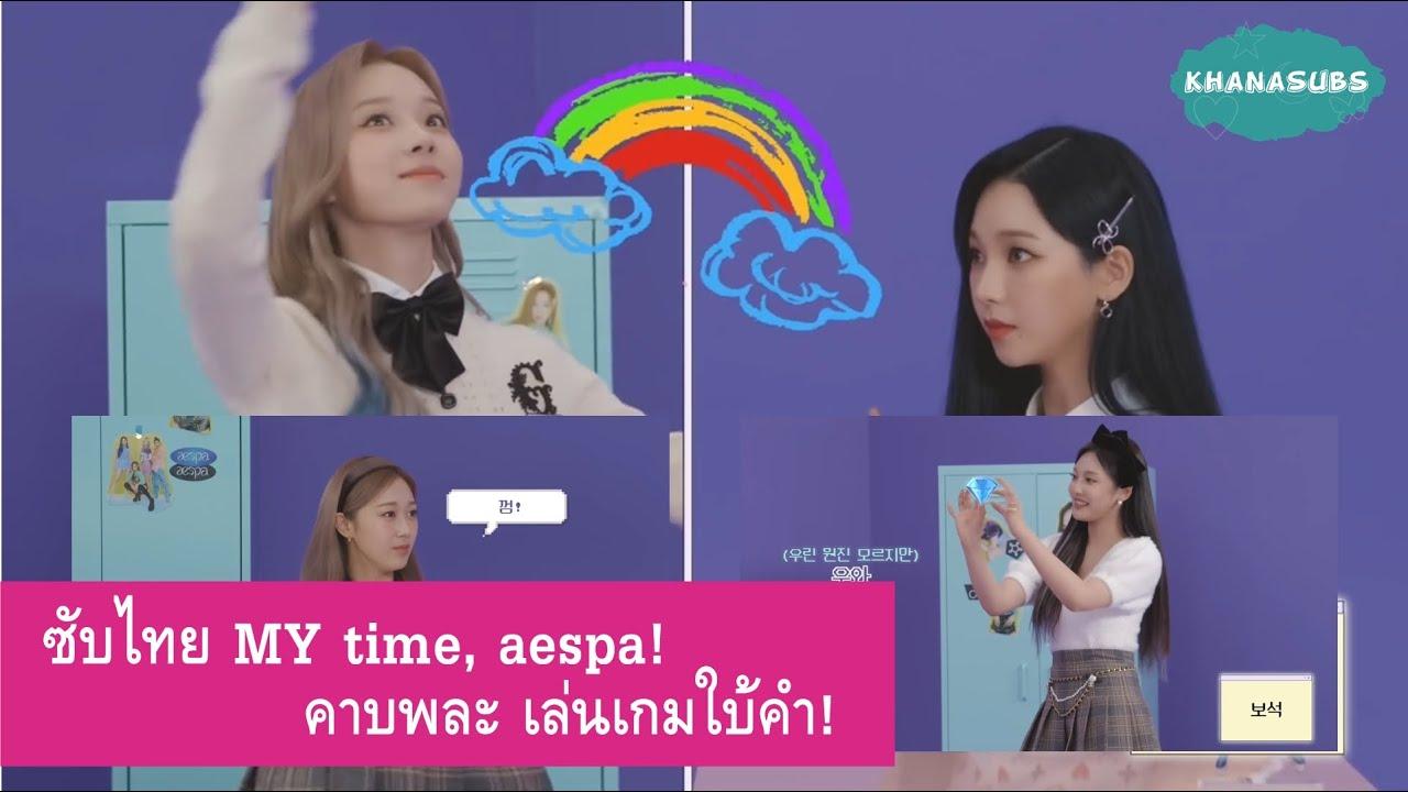 [ซับไทย] MY time, aespa! คาบพละ