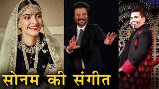 Anil Kapoor And Karan Johar's SPECIAL DANCE At Sonam Kapoor's Sangeet Ceremony