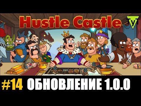 Hustle castle [Android] #14 Обновление 1.0.0
