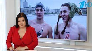 Зимнее плавание Чемпионат мира 2020 ( Репортаж 1 канала Псков) World Championships Slovenia Bled