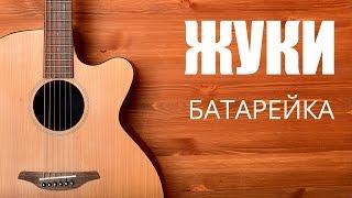 Как играть на гитаре Жуки - Батарейка - Разбор песни на гитаре