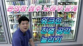 편의점 워크인(음료냉장고) 공간 늘리기 노하우 공개~![편의점 윤사장]