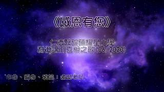 Publication Date: 2020-06-19 | Video Title: 《感恩有您》為復課而喜悅之歌(卡啦OK伴唱音樂)