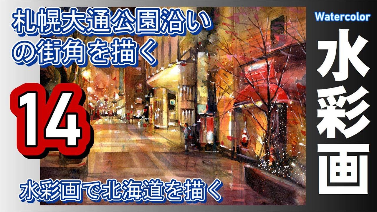 札幌大通公園沿い 夜の街角 水彩画 酒井芳元