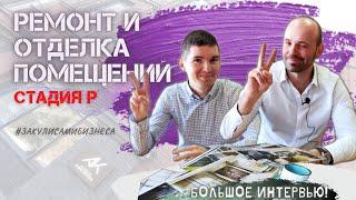 Дизайн и комплексный ремонт коммерческих помещений Технический консалтинг СТАДИЯ Р