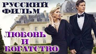 Русский фильм «Любовь и богатство», HD...