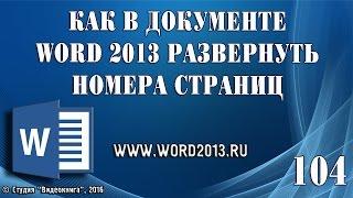 Как в документе Word 2013 развернуть номера страниц