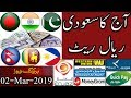 Saudi Riyal Rate Today |Saudi Riyal Indian Rupees Exchange Rate Today| Riyal Rate Today In Pakistan