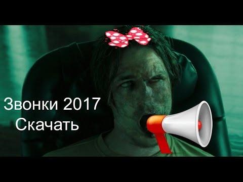 Трейлер фильма ужасов (Звонки 2017)