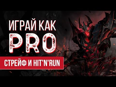 Играй как PRO - Стрейф и hit'n'run
