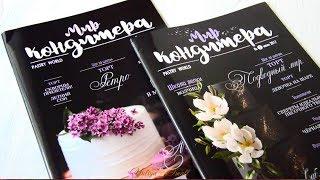 """Журнал """"МИР КОНДИТЕРА"""" ☆ Обзор пищевых красителей: цветочная пыльца, кандурины"""