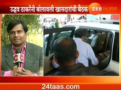 Uddhav Thackeray Has Called MP's Meeting On Monday In Shivsena Bhavan