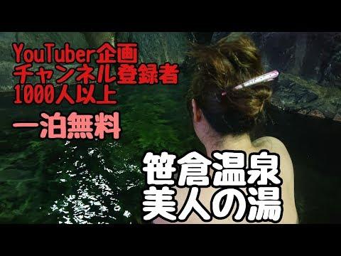 YouTuber応援企画笹倉温泉 美人の湯一泊無料