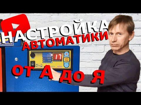 НАСТРОЙКА АВТОМАТИКИ АТОС котла длительного горения СТАРТ / Контроллер ATOS
