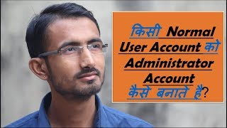 How To give and remove Admin Rights to user in windows 7/8/10