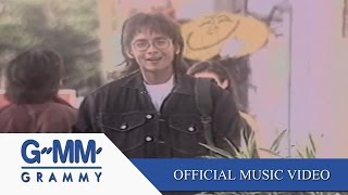 อย่างน้อย - บิลลี่ โอแกน【OFFICIAL MV】
