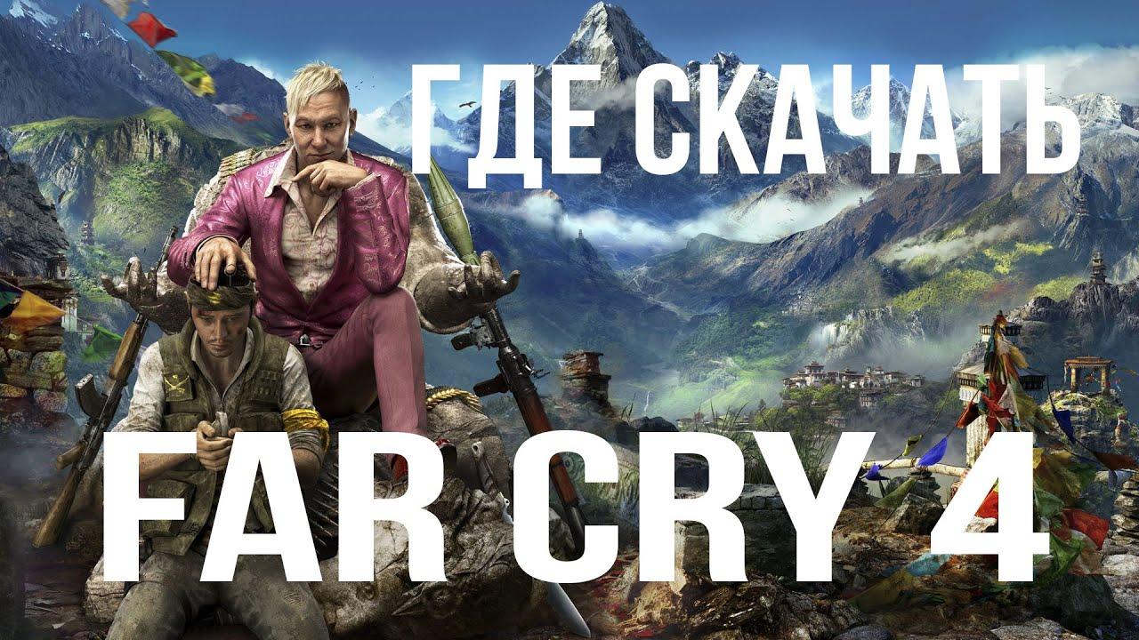 Скачать на пк игру far cry 4