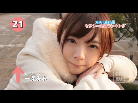 【2019年6月】月間セクシー女優ランキングBEST100