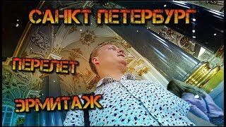 Смотреть видео Санкт-Петербург / ПИТЕР / ПЕРЕЛЕТ / ЭРМИТАЖ / ДОСТОПРИМЕЧАТЕЛЬНОСТИ / ЭКСКУРСИЯ / МУЗЕЙ онлайн