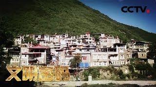 《文明密码》 20180611 藏地密码——嘉绒藏族人家 | Cctv科教
