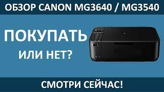 CANON MG3640 / MG3540 - ПОЛНЫЙ ОБЗОР